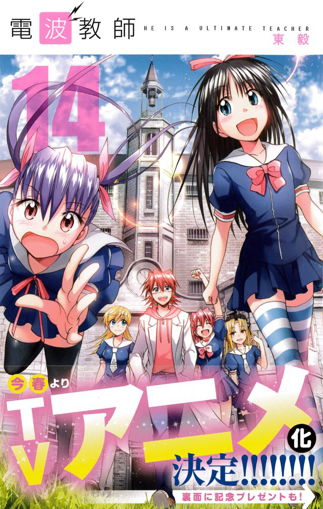 Denpa-Kyoushi-Manga-Vol-14-Cover-Anime