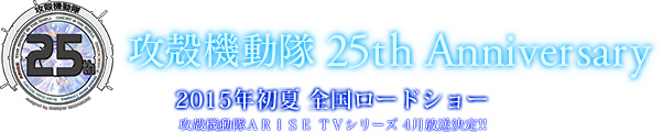 Ghost-in-the-Shell-Arise-TV-Anime-Announcement-Image