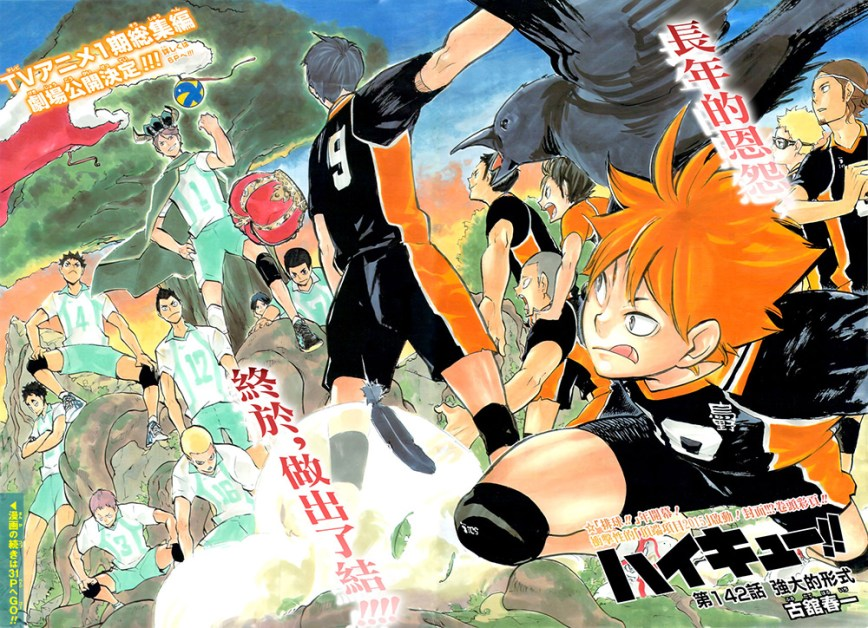 Haikyuu!!-Anime-Compilation-Film-Announcement-Image