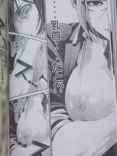 Kangoku-Gakuen-Manga-Preview-1