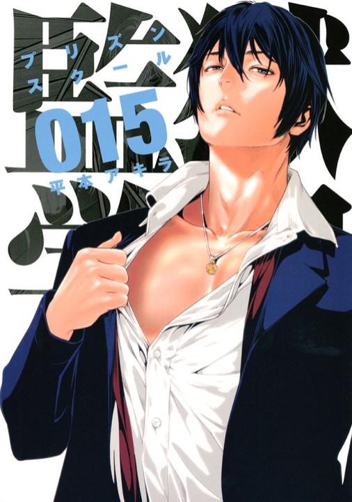 Kangoku-Gakuen-Manga-Vol-15-Cover