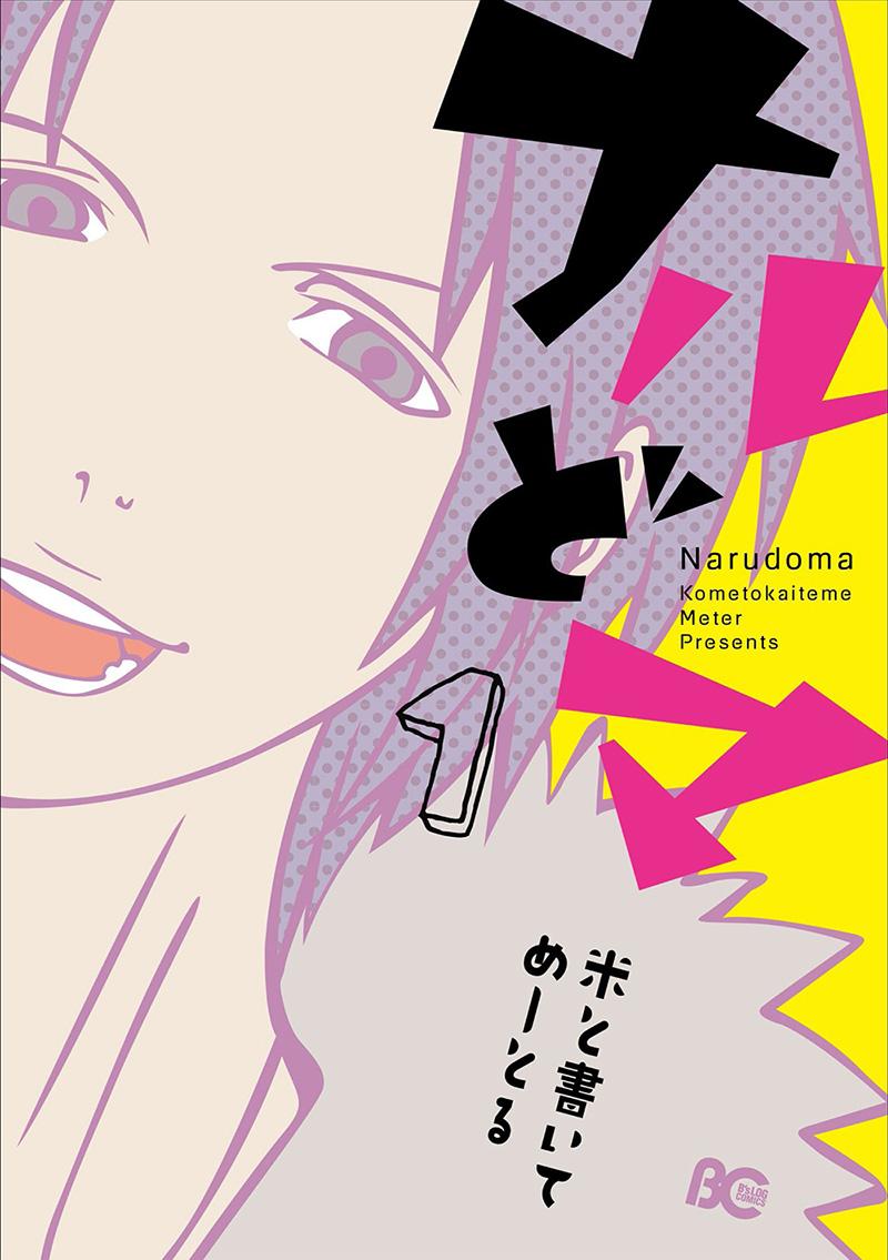 Narudoma-Manga-Volume-1