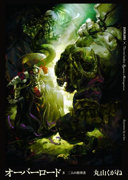 Overlord-Light-Novel-Vol-8-Cover