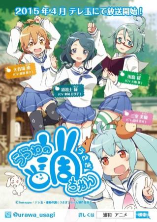 Urawa-no-Usagi-chan-Visual-2
