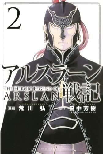 Arslan-Senki-Manga-Vol-2-Cover