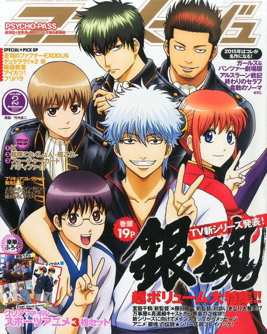 Gintama-Animage-Cover