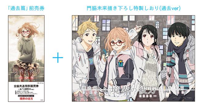 Kyoukai-no-Kanata-Ill-Be-Here---Kako-hen-Advance-Ticket