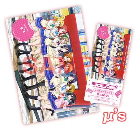 Love-Live!-The-School-Idol-Movie-Advance-Ticket-1