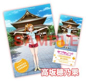 Love-Live!-The-School-Idol-Movie-Advance-Ticket-2