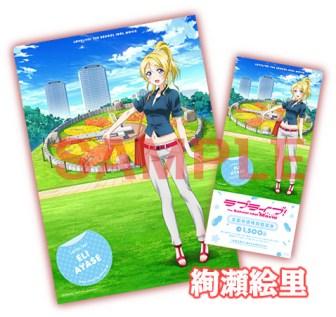 Love-Live!-The-School-Idol-Movie-Advance-Ticket-3