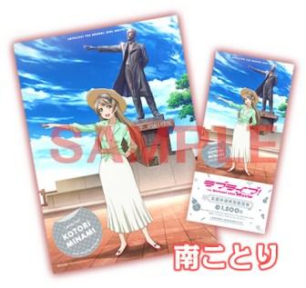 Love-Live!-The-School-Idol-Movie-Advance-Ticket-4