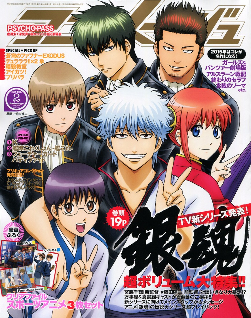Charapedia Top 20 Anticipated Anime of Spring 2015-#1-Gintama-2015