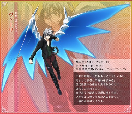 High-School-DxD-BorN-Character-Design-Vali Lucifer