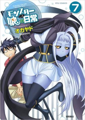 Monster-Musume-Manga-Vol-7-Cover