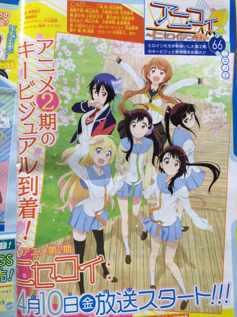 Nisekoi-Anime-Season-2-Visual-Tease-Air-DAte