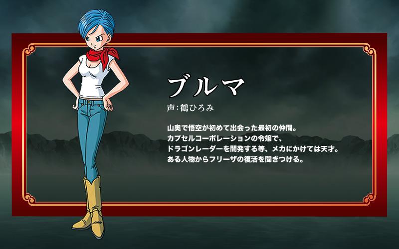Dragon-Ball-Z-Revival-of-F-character-Design-Bulma