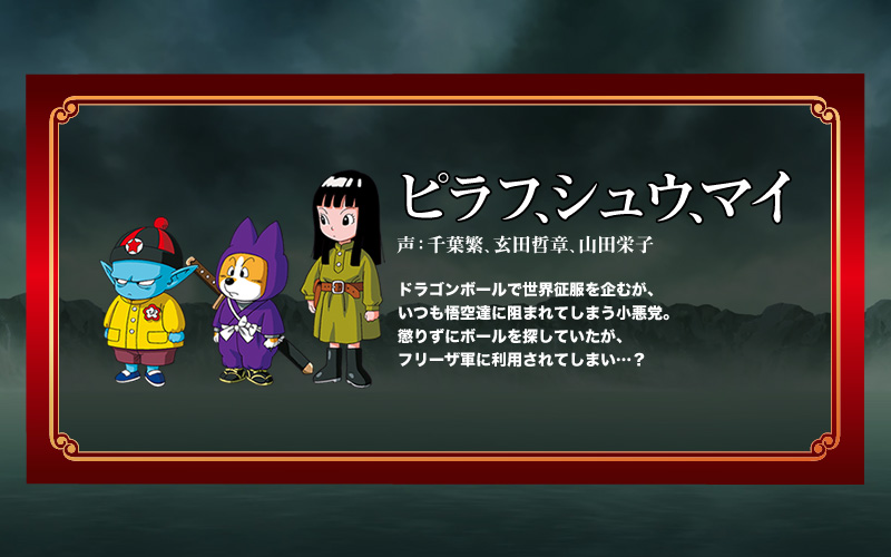 Dragon-Ball-Z-Revival-of-F-character-Design-Pilaf,-Shu-&-Mai