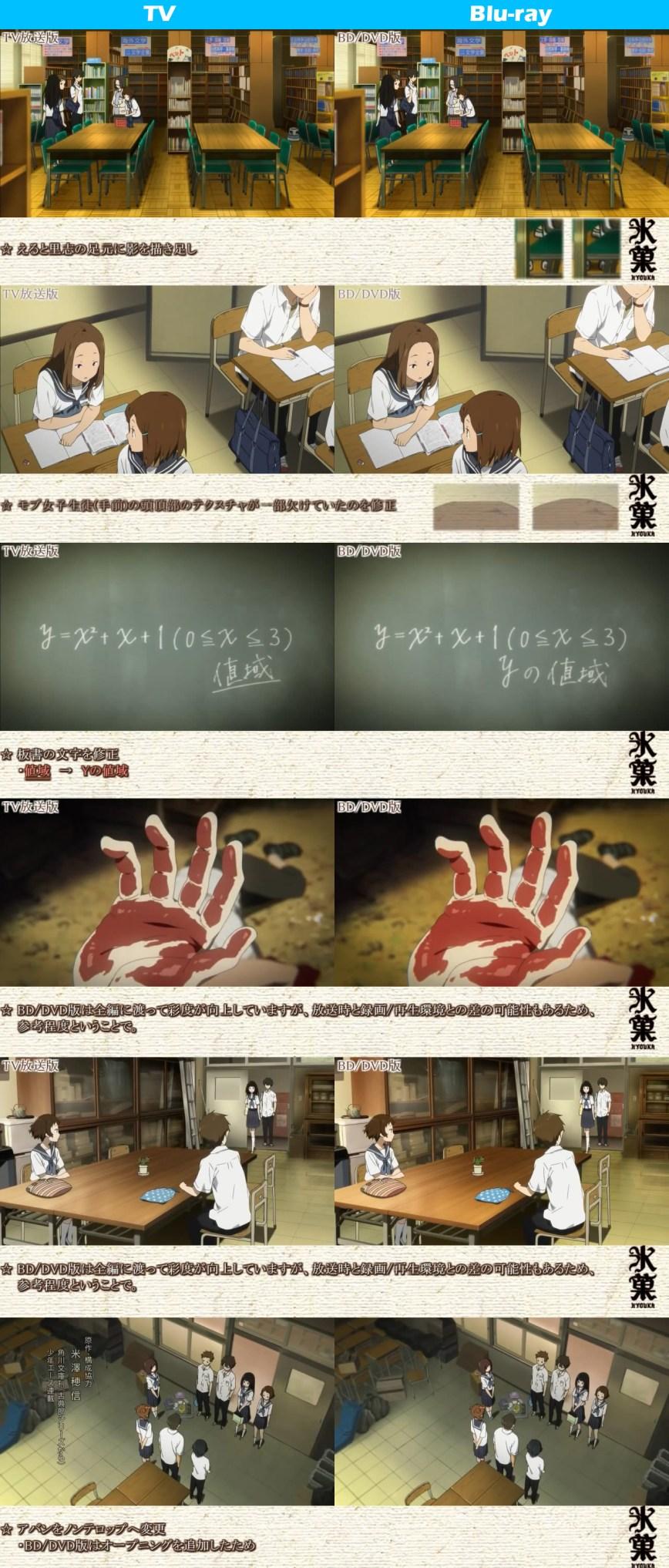 Hyouka-TV-vs-Blu-ray-Comparison-3