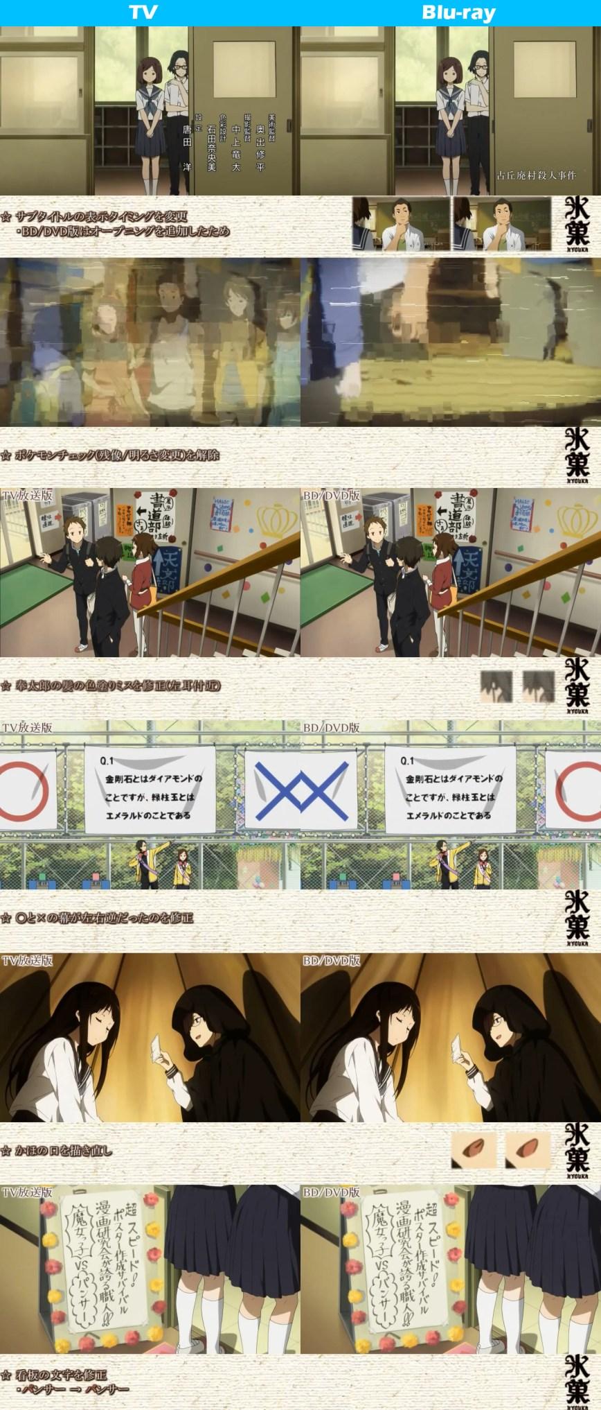 Hyouka-TV-vs-Blu-ray-Comparison-4
