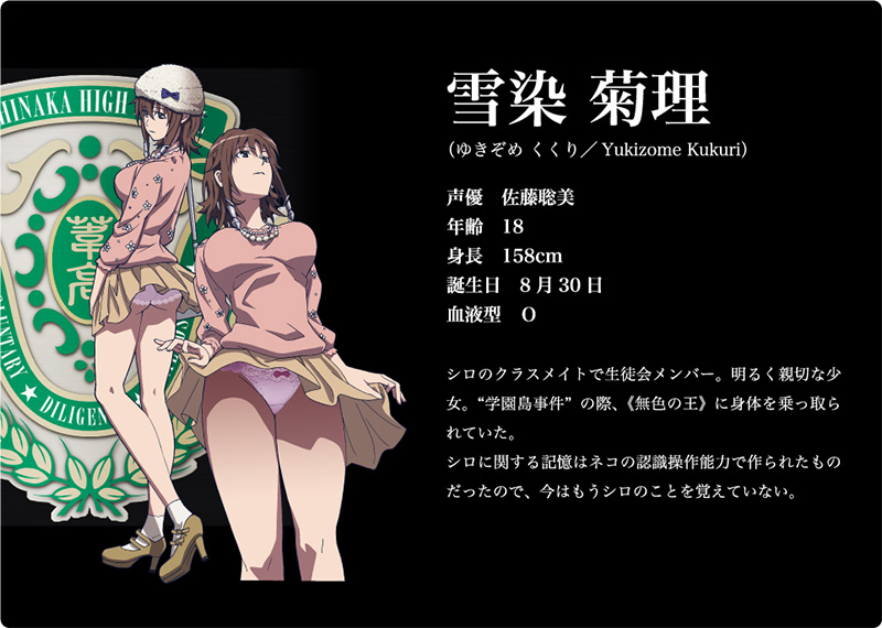 K-Return-of-Kings-Character-Design-Kukuri-Yukizome