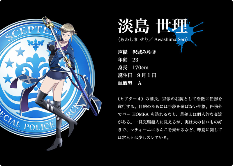 K-Return-of-Kings-Character-Design-Seri-Awashima