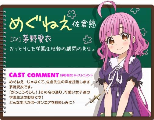 Gakkou-Gurashi!-Anime-Character-Designsv2-Megumi-Sakura-1