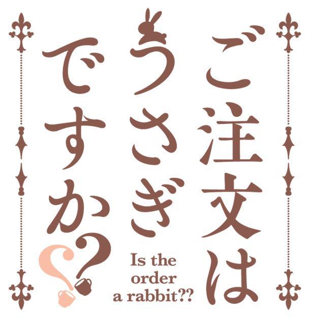 Gochuumon-wa-Usagi-Desu-ka-Anime-Season-2-Logo