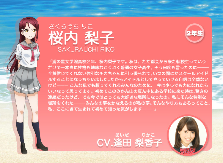 Love-Live-Sunshine-Anime-Character-Design-Riko-Sakurauchi