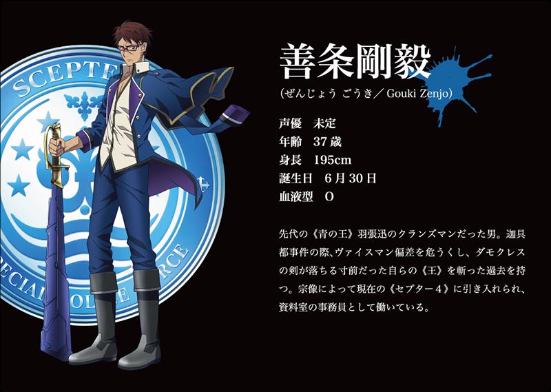 K-Return-of-Kings-Character-Designs-Gouki-Zenjou