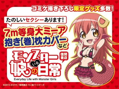 Monster-Musume-Comiket-Visual