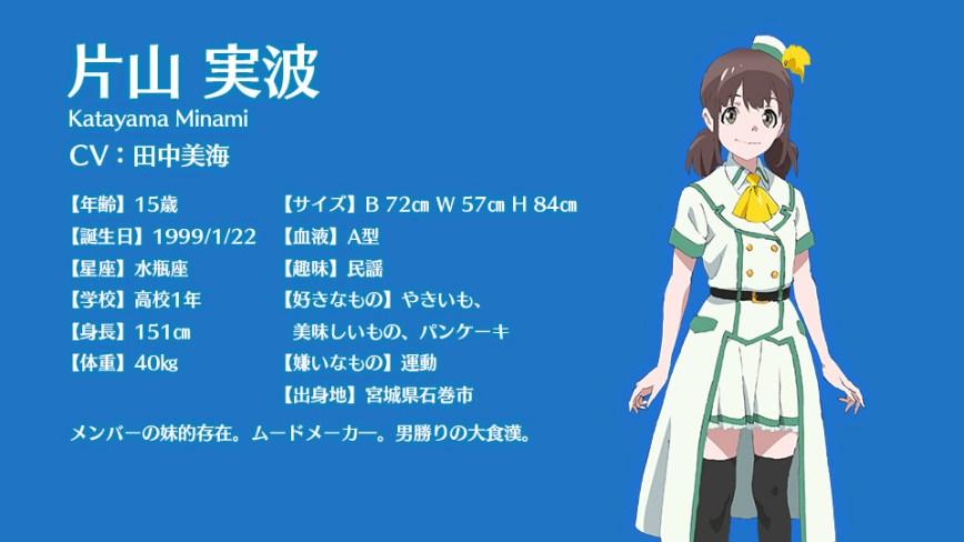 Wake-Up,-Girls-The-Shadow-of-Youth-Character-Designs-Minami-Katayama