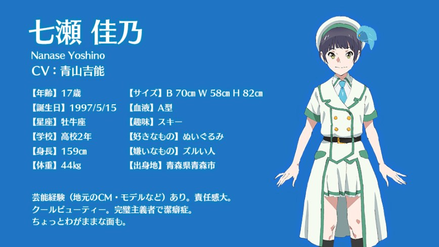 Wake-Up,-Girls-The-Shadow-of-Youth-Character-Designs-Yoshino-Nanase