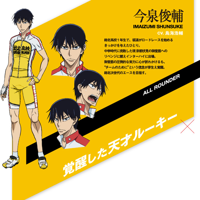 Yowamushi-Pedal-Anime-Movie-Character-Designs-Shunsuke-Imaizumi