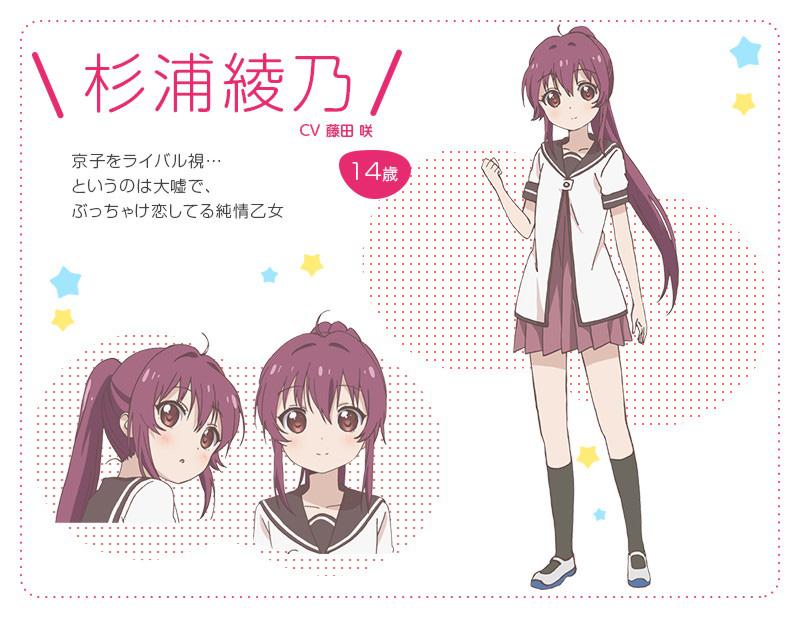 YuruYuri-Nachuyachumi+-Character-Designs-Ayano-Sugiura