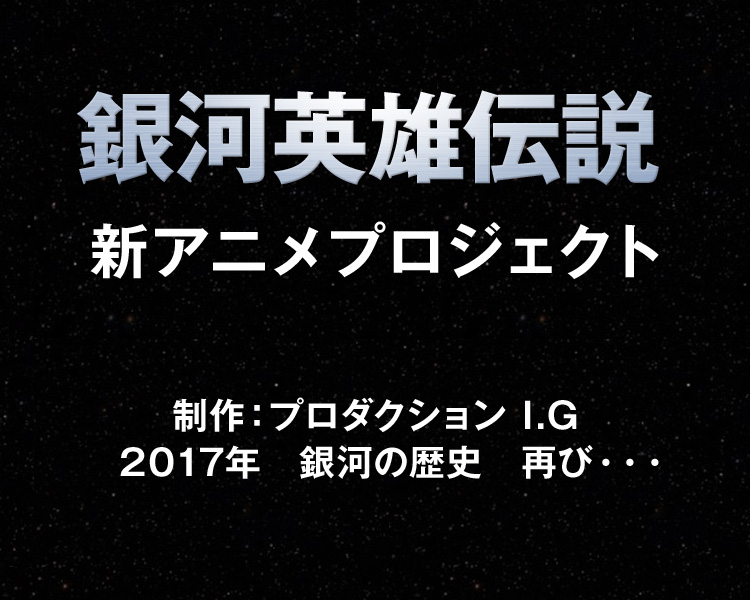 Legend-of-the-Galactic-Heroes-2017-Anime-Announcement