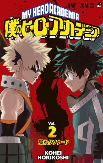 Boku-no-Hero-Academia-Manga-Vol-2-Cover