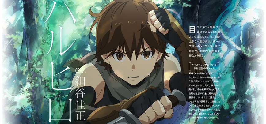 Hai-to-Gensou-no-Grimgar-Anime-Character-Visual-Haruhiro