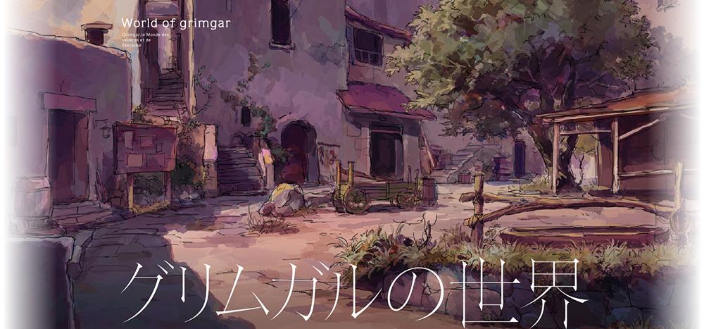 Hai-to-Gensou-no-Grimgar-Anime-World-Art-1