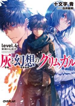 Hai-to-Gensou-no-Grimgar-Light-Novel-Vol-4-Cover