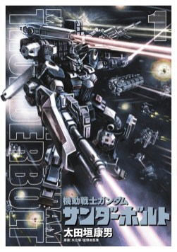 Mobile-Suit-Gundam-Thunderbolt-Manga-Vol-1-Cover