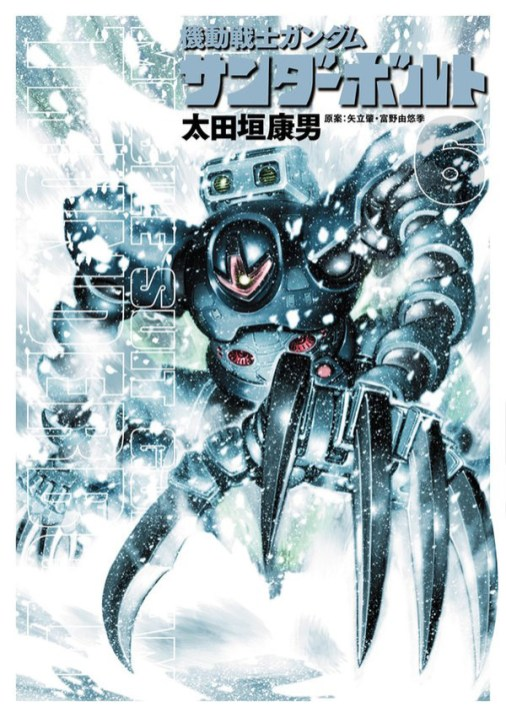 Mobile-Suit-Gundam-Thunderbolt-Manga-Vol-6-Cover