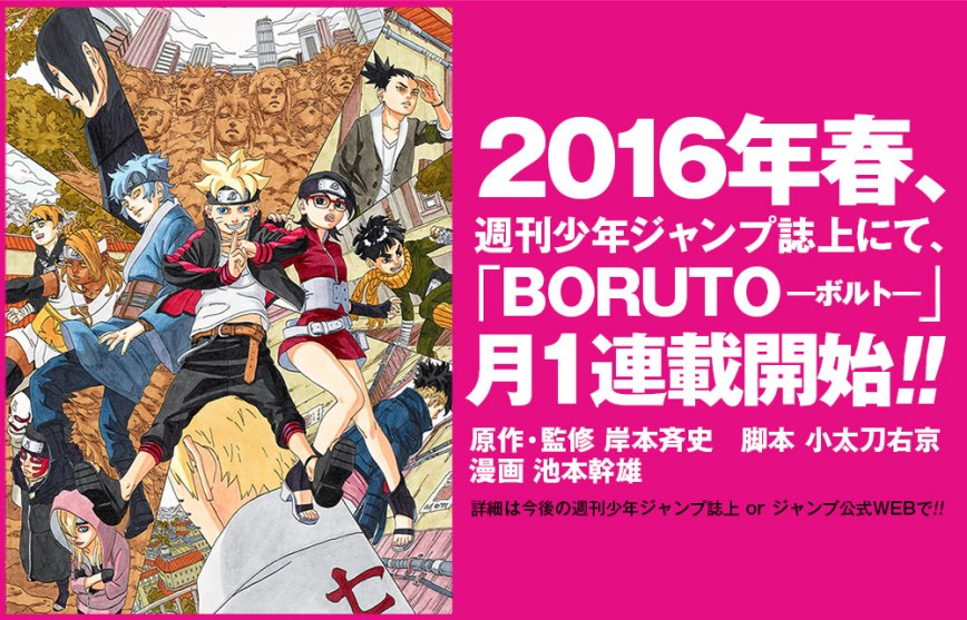 2016-Boruto-Manga-Announcement