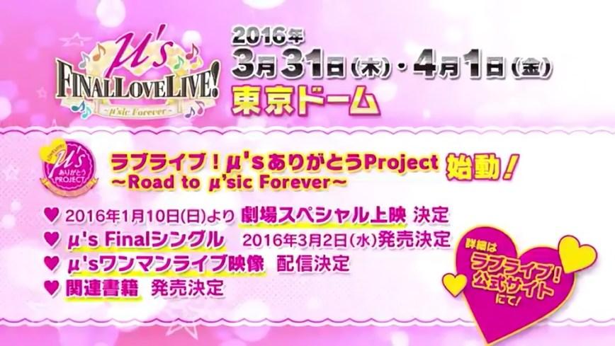 Love-Live-μs-Final-Concert-Date