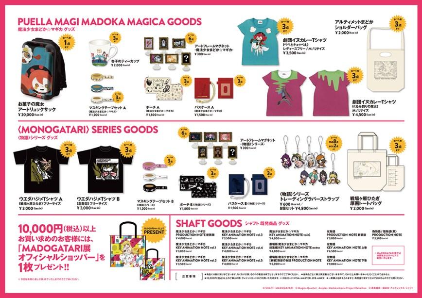 MadoGatari-Osaka-Goods-Brochure-2
