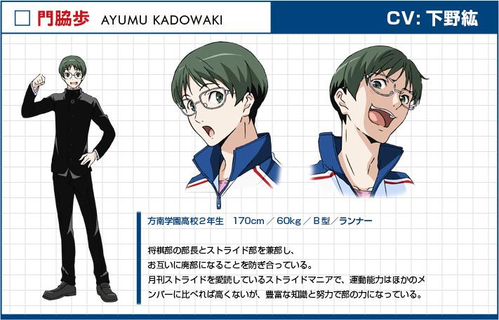 Prince-of-Stride-Alternative-Anime-Character-Designs-Ayumu-Kadowaki
