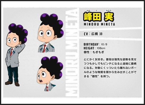 Boku-no-Hero-Academia-Updated-Character-Designs-Minoru-Mineta-1
