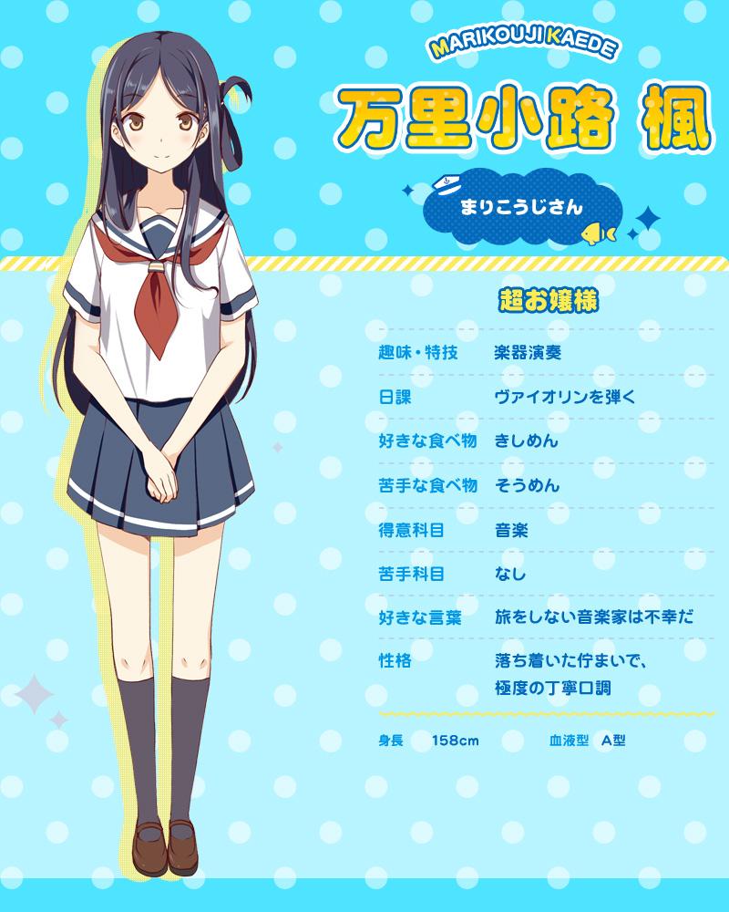 Hai-Furi-Character-Designs-Kaede-Marikouji