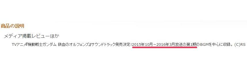 Mobile-Suit-Gundam-Tekketsu-no-Orphans-Season-1-Amazon-Listing