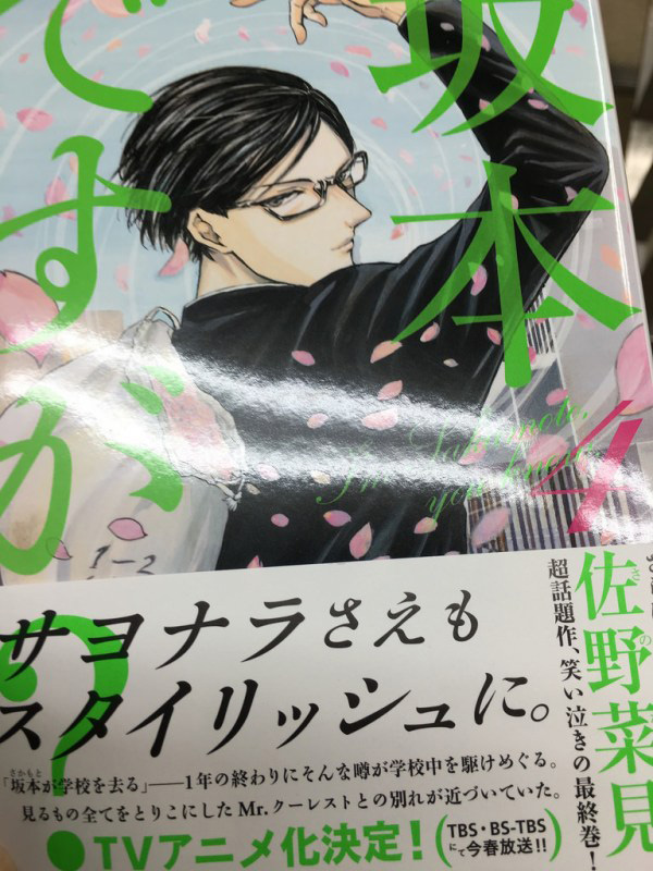 Sakamoto-desu-ga-TV-Anime-Adaptation-Announcement