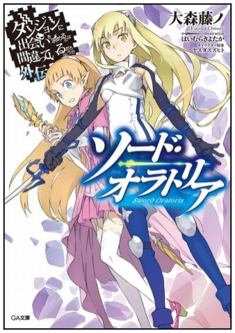 Dungeon-ni-Deai-o-Motomeru-no-wa-Machigatteiru-no-Darou-ka-Gaiden-Sword-Oratoria-Vol-1-Cover